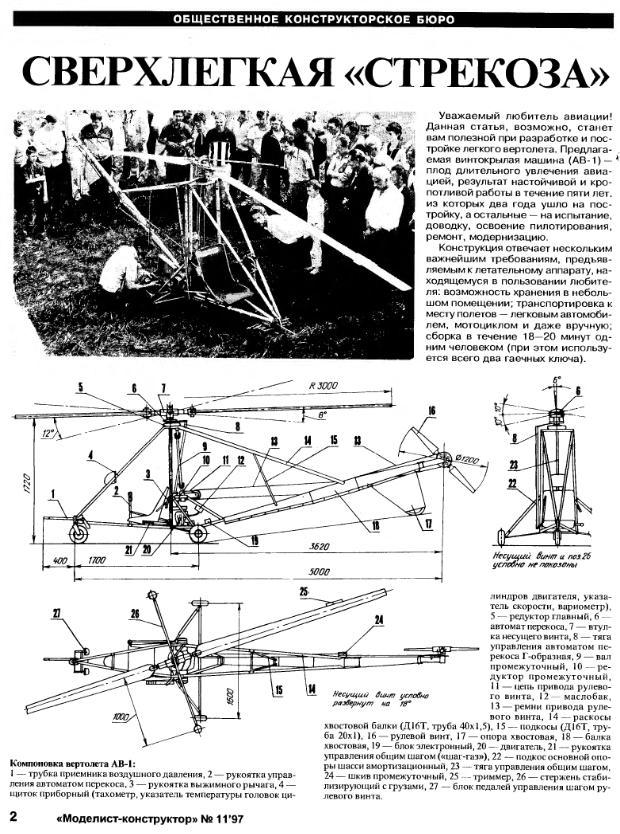 статья о самодельном вертолёте
