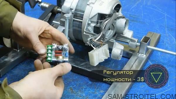 регулятор оборотов для двигателя стиральной машины