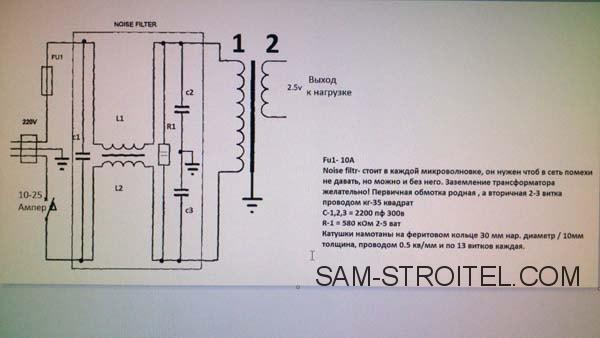 Точечная сварка из микроволновки схема