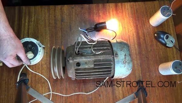 подключение трехфазного электродвигателя в однофазную сеть с помощью лампочки
