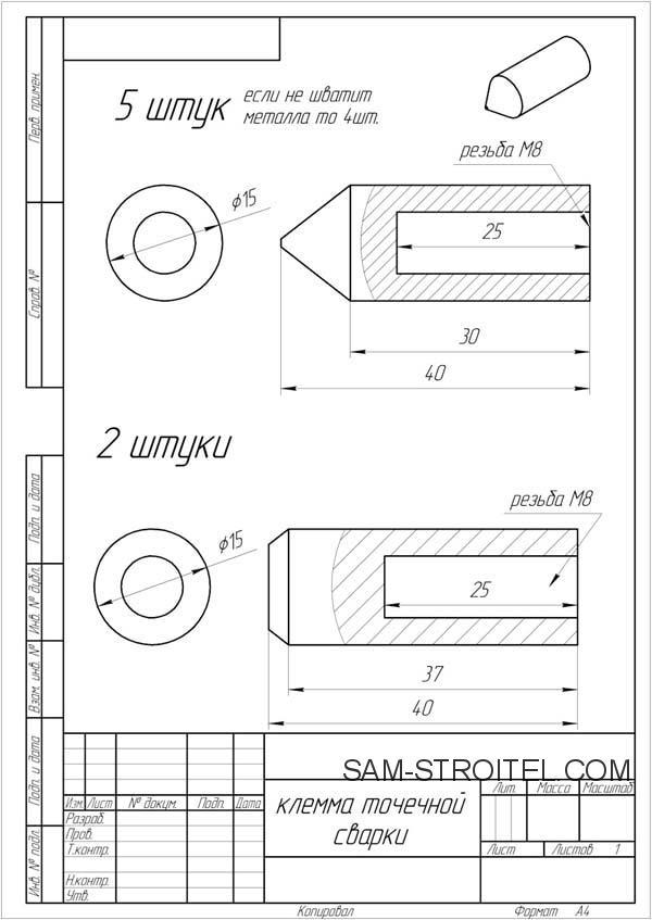 чертежи клемма точечной сварки